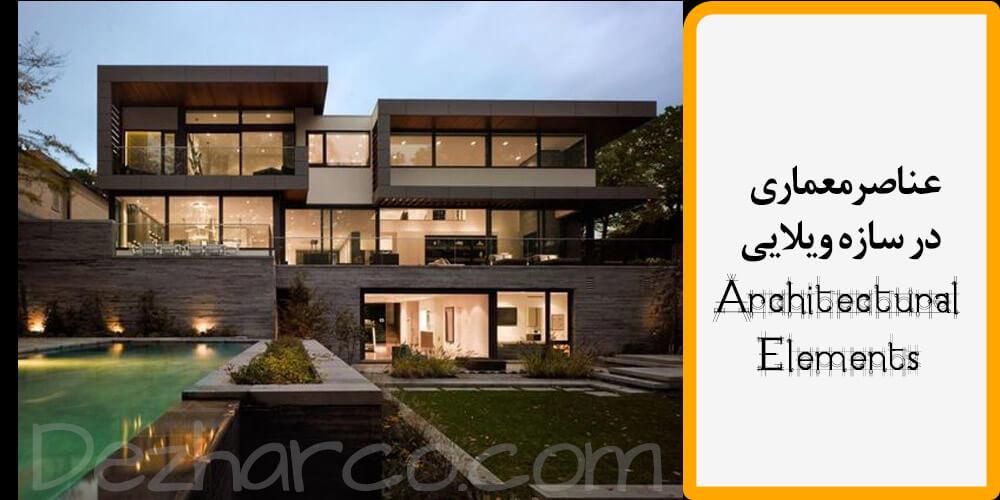 عناصر معماری در طراحی سازه ویلا