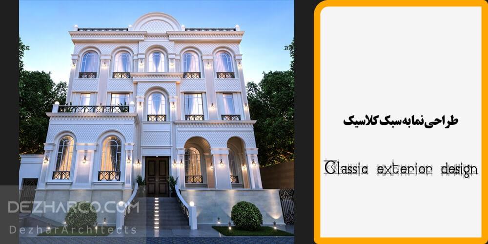 طراحی نما ساختمان به سبک کلاسیک
