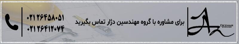 تماس با دژار 02126458051