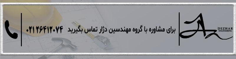 تماس با دژار 02126412074