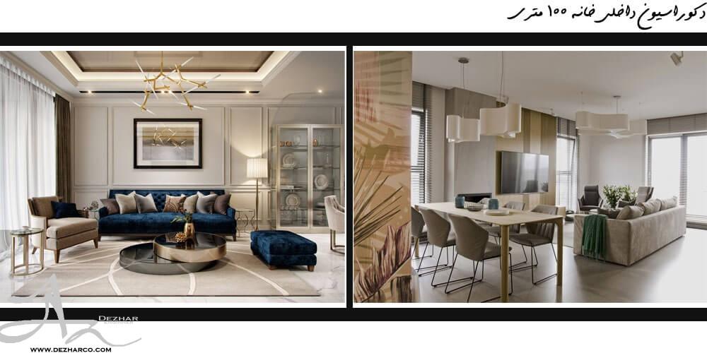 دکوراسیون داخلی آپارتمان 100 متری