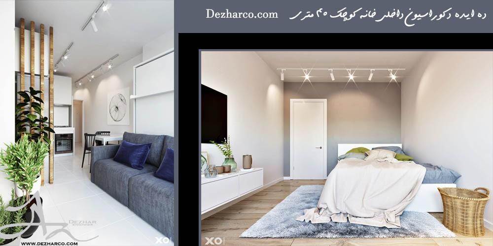 ایده دکوراسیون داخلی خانه 40 متری