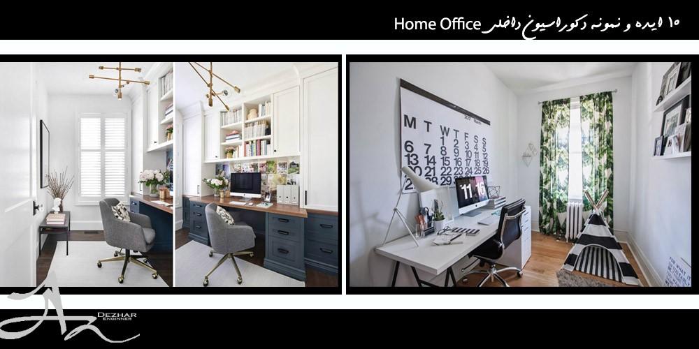 10 ایده دکوراسیون داخلی home office