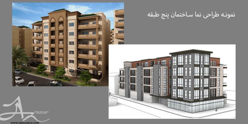 نمونه طراحی نمای ساختمان 5 طبقه